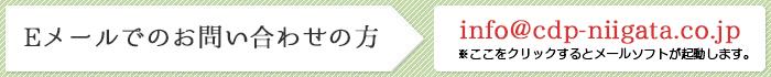 メールでのお問い合わせの方 info@cdp-niigata.co.jp※ クリックするとメーラーが立ち上がります。